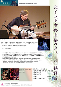 David Trasoff - May 9, 2014 - nagoya, Japan